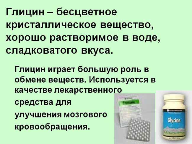 глицин – ценный компонент
