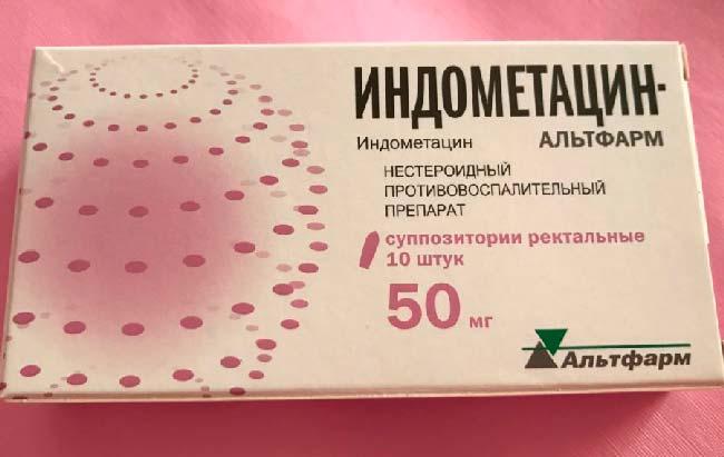 Свечи индометациновые свечи при простатите