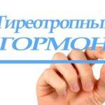 Что значит тиреотропный гормон для организма? Норма и отклонения