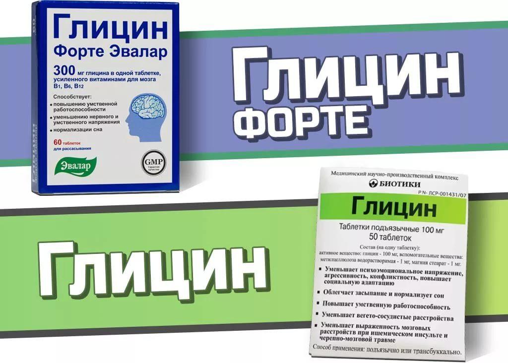 Глицин (таблетки)